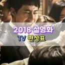 2018 설날 tv영화 편성표