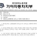 """판매연대노조 가입승인...금속노조와 기아차지부 """"갈등 악화"""""""