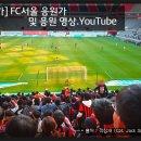 [응원가] FC서울 응원가 및 응원 영상.YouTube