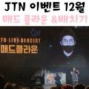 JTN 이벤트 12월 라이브 콘서트 후기 : 매드클라운 & 배치기