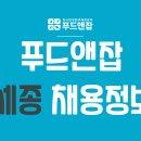 푸드앤잡-외식업구인구직/세종-점장,파티쉐,주방아줌마...