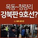 강북9호선? 9호선강북? : 목동~청량리구간 강북판 9호선 추진? 실현 가능성은?