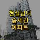 현실남녀에서 윤정수 한영이 본 숲세권 아파트 알아보기