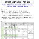 [한국농어촌공사 채용] 2017년 5급 신입사원 채용 (~11/20)