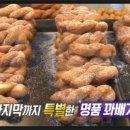 생활의 달인 원주 꽈배기 달인 중앙시장 맛집 대박도너츠