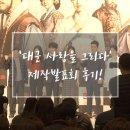대군 사랑을 그리다 제작발표회 후기!