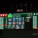 경기고와 경북고의 제72회 황금사자기 전국고교야구선수권대회 8강전 스케치!