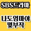SBS드라마 나도엄마야 6월13일결방, 몇부작, 인물관계도, 방송시간