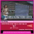 이번엔 학부모와 교직원? 기말고사 시험지 유출 사건 '또'! (출처 : SBS 8뉴스)