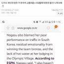 미국 피겨 미라이 나가수 - 한국 교통체증 & 목욕물 안 따뜻해서 올림픽 경기 망쳐
