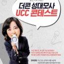 [더콘테스트 공모전 추천]더콘 성대모사 UCC 콘테스트