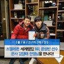 스켈레톤 세계랭킹 1위, 윤성빈 선수의 은사 김영태 선생님을 만나다!