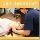 광진구 교통사고 한의원 후유증 치료는 단연 동감한의원에서 받아보세요