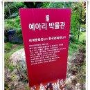 4/28일(토) 용인 예아리박물관과 용인농촌테마파크 산책 드라이브 모임