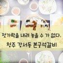 청주 석갈비 맛집_강서동 본궁석갈비
