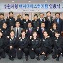 수원시청 여자아이스하키팀, 20일 창단식 열고 첫발