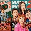 슈가맨 시즌2 - 11화(김성재,SKY(최진영))