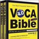 ( 도서무료증정 )VOCA Bible(보카바이블) 4.0(전2권),허민,스텝업 (총 5명)