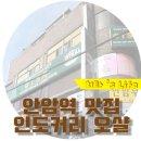 안암역 맛집 :: 고려대 저렴 맛집 인도커리 오샬!