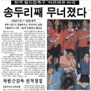 20년전 프랑스 월드컵 한국 vs 네덜란드. jpgif