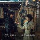 구구단 세정-정인 (情人)(미스터 션샤인 OST)[뮤비/가사]