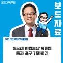 [보도자료] 180820 양승태 사법농단 특별법 통과 촉구 기자회견