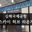 김해공항 스카이허브 라운지 PP카드, 다이너스 카드 이용가능