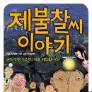 Q. 제가 어릴때 본 한국 만화 영화중 좀 소름돋는 영화 였는데 어떤 남자가 작아져서...