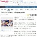 [JP] 추신수, 3경기 연속 홈런포 작렬! 일본반응