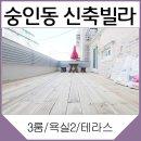 테라스 숭인동 신축빌라 대중교통이 훌륭하네 !