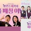 SBS 예능 프로그램 로맨스 패키지 재방송 무료보기 다시보기 10회 108호 선택은??