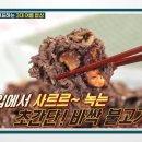 만물상 바싹 버섯 불고기 초간단 30분 백숙