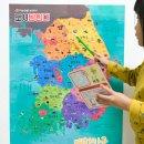 가족여행 도와주는 도시탐험대 낱말카드와 대한민국지도