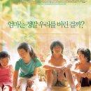 일본 영화< 아무도 모른다 >소외되고 버려지는 아이들