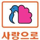 부영건설 이중근의 사랑으로 송도테마파크