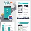도로공사 '고속도로 교통정보 앱' 신규 버전 출시