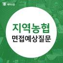 지역농협 채용 면접예상질문 정리!