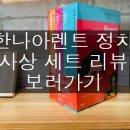 알쓸신잡3 유시민, 김영하, 한나 아렌트, 히틀러