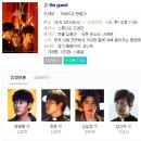 OCN_수목드라마_손 더 게스트(the guest)_티저&OST 모음...