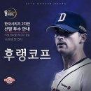 두산베어스가 한국시리즈 2차전에서 최주환의 홈런으로 승리를 거두었다.