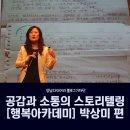 """성남행복아카데미 - 박상미 편, """"공감과 소통의 스토리텔링"""" 살리는 말 어렵지 않아요"""