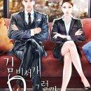 김비서가왜그럴까(완결)-전형적인 로맨스판타지 소설,웹툰