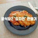 윤식당2 메뉴 에피타이저 김치전 레시피