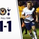 (해외반응) 토트넘 vs 뉴포트 잉글리시 FA컵 1-1 무승부 해외반응