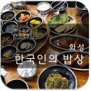 화성 맛집 한국인의 밥상 만원 한정식