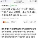 [김기자와 만납시다] '정유라' 겪고도 안 바뀐 입시 공정성…수시·학종 폐지...