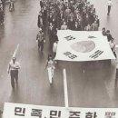 광주 518 민주화 운동