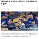 시부모님과 류현진 응원온 배지현 아나운서
