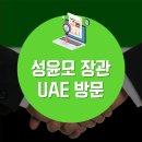 성윤모 장관 UAE 방문