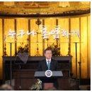 세계인권의 날 문재인 대통령 축사